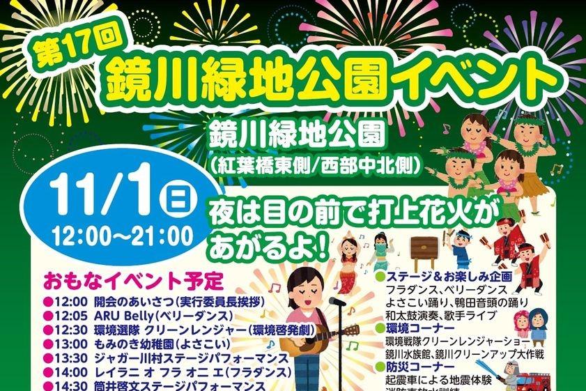 屋台やステージ。夜は打ち上げ花火も|高知市で「鏡川緑地公園イベント」