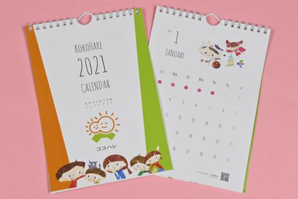 【終了しました】ココハレ2021年版カレンダーが完成!【LINEのお友だち限定】抽選で100人にプレゼント!