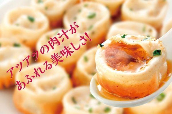 横浜中華街の味、今年も高知で堪能できます|高知大丸で「神奈川 横浜中華街展」