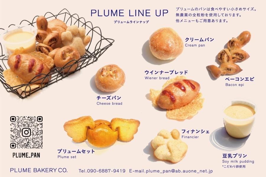 パン工房 plume