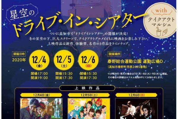 「おかあさんといっしょ」など3作品を上映|高知市の春野総合運動公園で「星空のドライブ・イン・シアター」