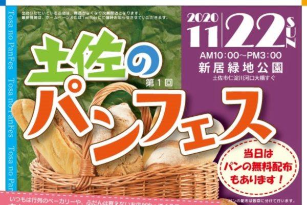 パンで土佐市を盛り上げたい!イベント限定のパン登場|土佐市で「第1回 土佐のパンフェス」