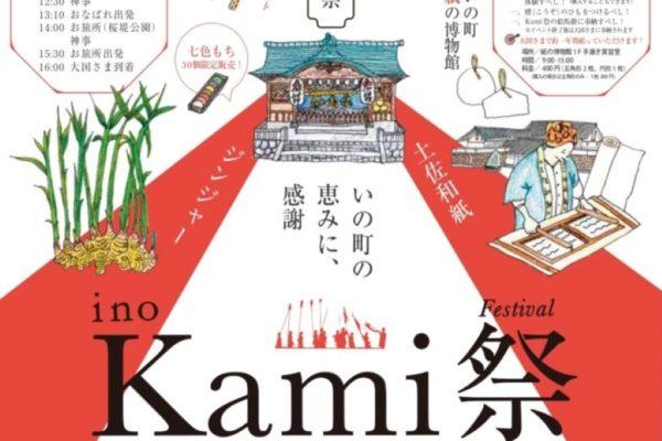 スタンプラリーやいの町グルメが楽しめます|いの町で「ino Kami 祭」