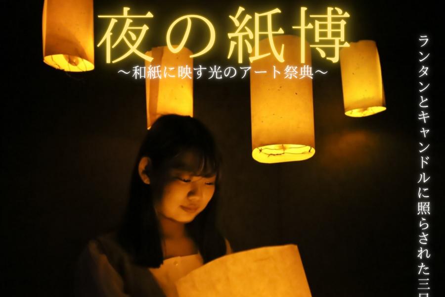 土佐和紙と光のアートを楽しんで いの町紙の博物館で「夜の紙博」