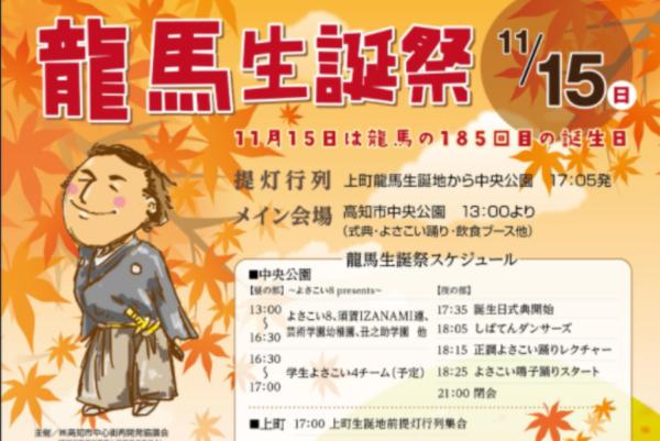 よさこい演舞やちょうちん行列で祝福|高知市中央公園で「龍馬生誕祭」