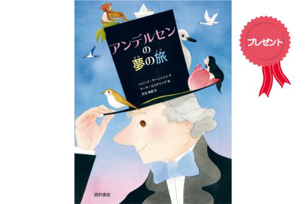 ※終了しました【プレゼント】絵本「アンデルセンの夢の旅」を3人に(提供=西村書店)