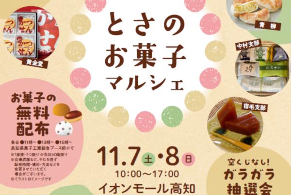 高知の和菓子が大集合。お菓子の無料配布あり!|高知市イオンモール高知で「とさのお菓子マルシェ」