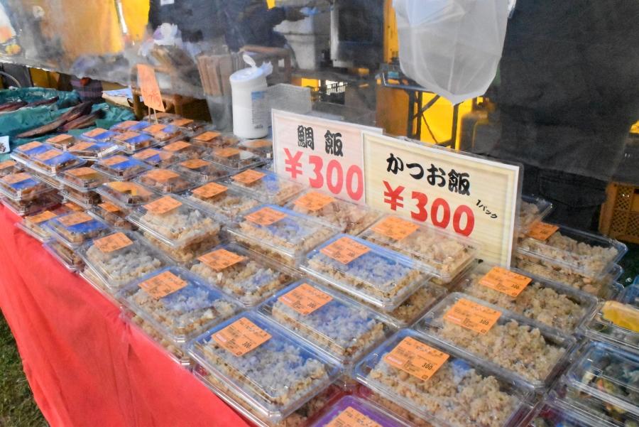 須崎市の「かつお飯」1 パック 300 円、「鯛飯」1 パック 300 円