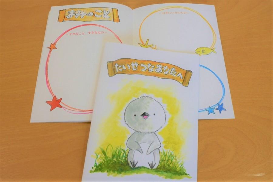 お子さんの成長を絵本に残しませんか? 高知市で「世界に1冊だけの絵本をつくろう」
