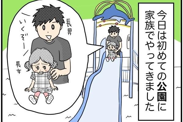 起震車やはしご車に乗ってみよう|高知市の弥右衛門公園でお披露目式&防災イベント
