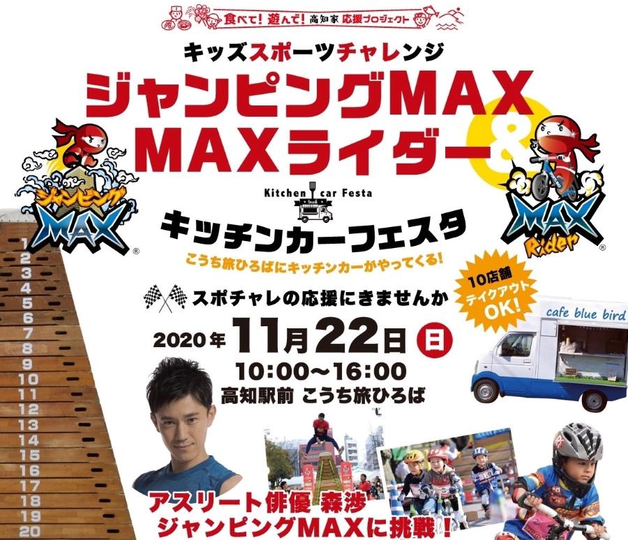 跳び箱30段をジャンプ!|高知駅前こうち旅広場で「キッズスポーツチャレンジ」
