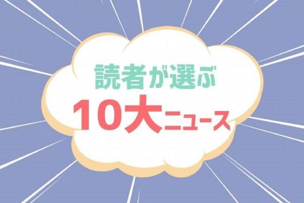 2020年、あなたが気になったニュースは何ですか? 高知新聞社は読者が選ぶ県内10大ニュースを募集しています