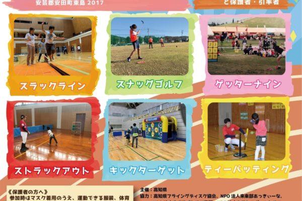 スポーツにチャレンジ|安田町で「遊びの広場」「キッズスポーツ体験会」