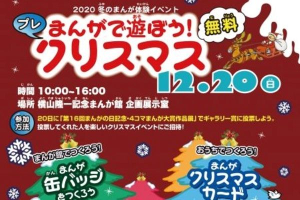 缶バッジとクリスマスカード作り|高知市の横山隆一記念まんが館で「まんがで遊ぼう!プレクリスマス」