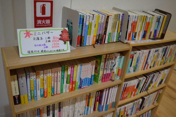 本を買って募金しよう|高知市の塩見記念青少年プラザで「本のチャリティーミニバザー」