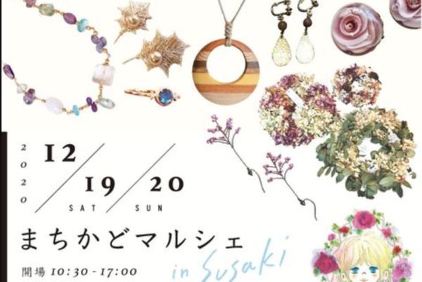 水森亜土さんのグッズや手作り雑貨が大集合|須崎市で「まちかどマルシェ in Susaki」