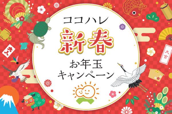※終了しました【ココハレのお年玉2021】高知のお父さん、お母さんにお年玉をプレゼント!