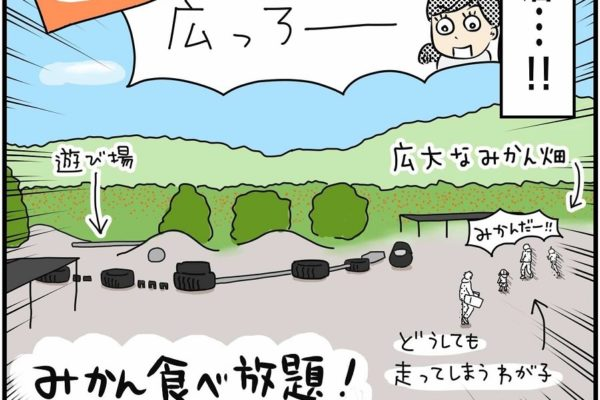 MOTOKOのおでかけ絵日記⑨「MINIATURE LIFE展」