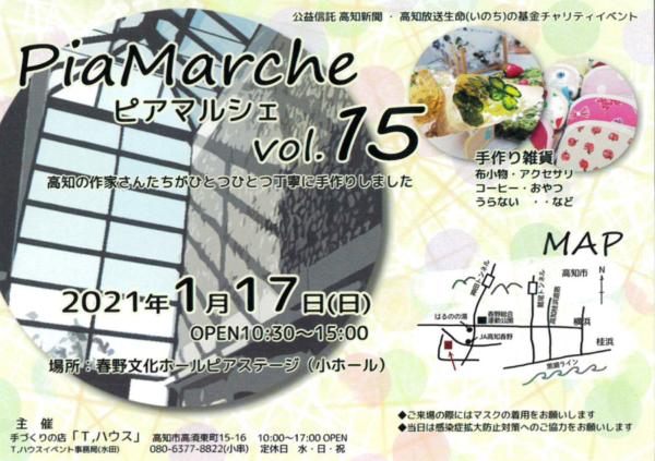 手作り雑貨やおやつを販売|高知市春野で「Pia Marche vol.15」