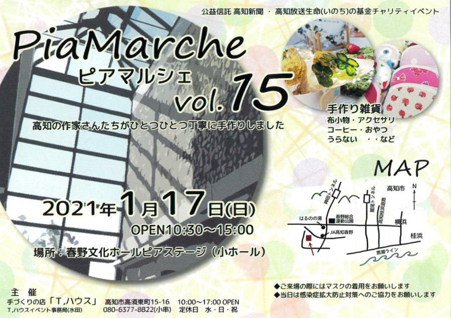 手作り雑貨やおやつを販売 高知市春野で「Pia Marche vol.15」