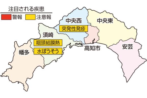 水ぼうそうが急増しています|高知県の感染症情報(2021年1月4~10日)