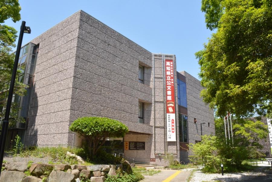 公文書館の建物。1階が「高知こどもの図書館」です