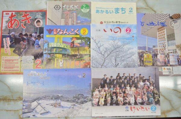 【2月号を順次アップしています】高知県内の市町村広報より|子育て、おでかけ情報をピックアップ