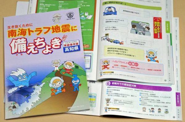 南海トラフ地震への備えは?|まずは「備えちょき」を読んでみよう!