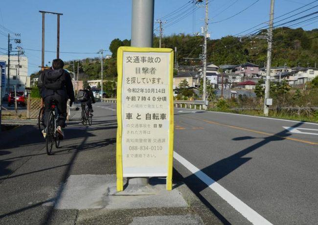 車をよけようとした自転車の高校生が転倒した事故現場付近(昨年11月、高知市朝倉丙)