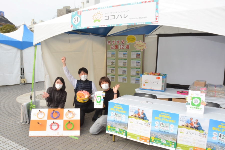 「すこやか Winter」にココハレも参加!遊びに来てね|高知市中央公園で2月13日(土)、14日(日)
