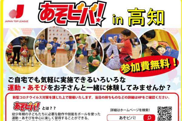 元日本代表選手と楽しく運動!|幡多郡黒潮町で「あそビバ!in高知」