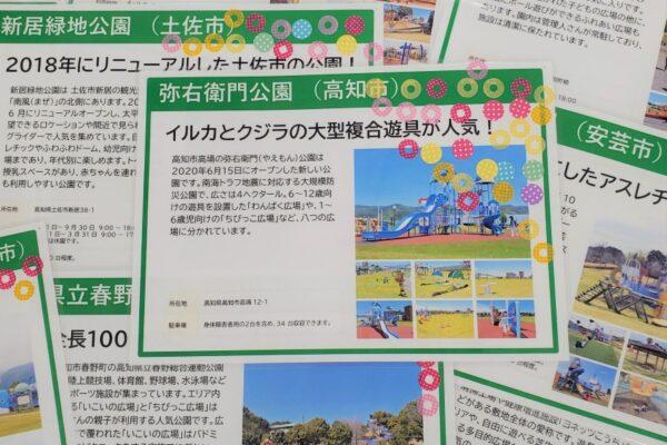 「すこやか Winter」会場調べ・高知の人気公園ランキング2021