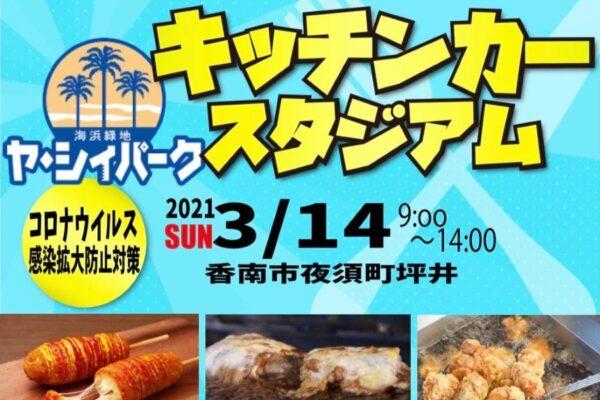 チーズハットグや唐揚げを販売 香南市のヤ・シィパークで「キッチンカースタジアム」