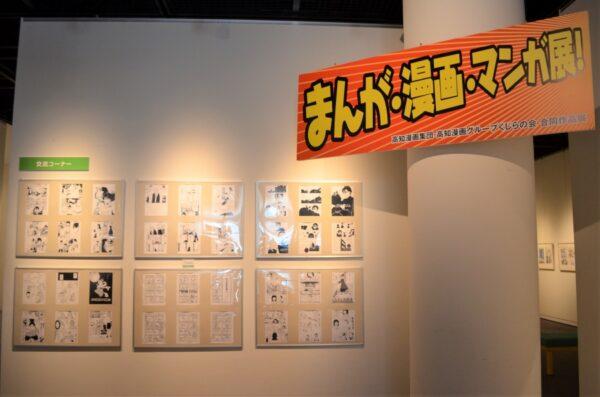 漫画や似顔絵がズラリ 横山隆一記念まんが館で「まんが・漫画・マンガ展!2021」