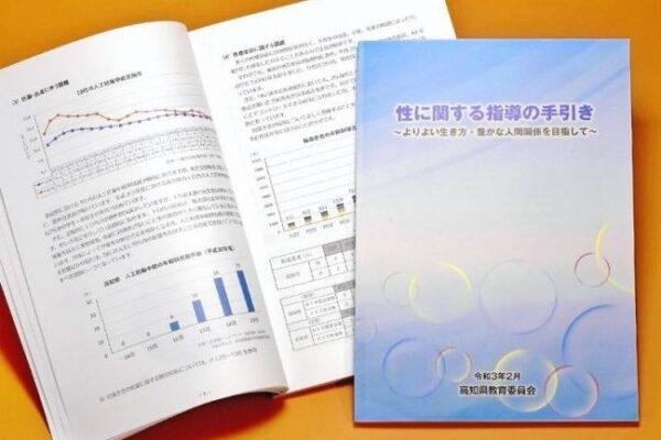 学校ではどんな性教育を行ってる?高知県教委が手引き公開しています