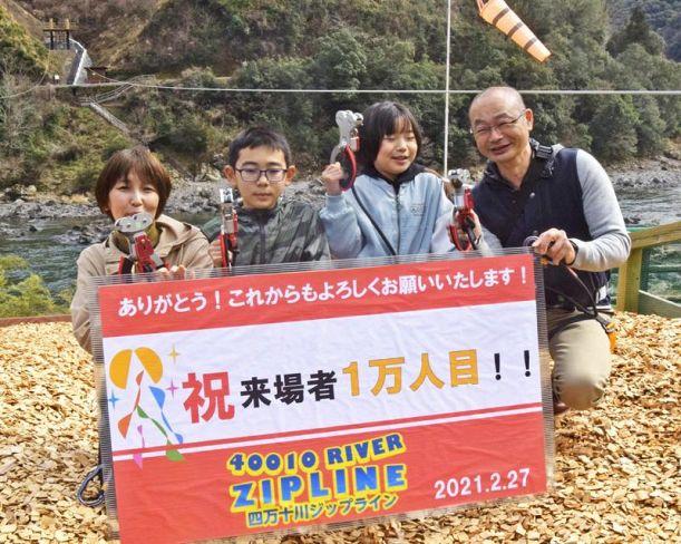 四万十川ジップラインの1万人目の利用客となった小島さん一家(四万十町十和川口)