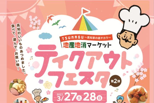 高知のおいしい食べ物が大集合|高知市中央公園で「地産地消マーケット テイクアウトフェスタ 第2弾」