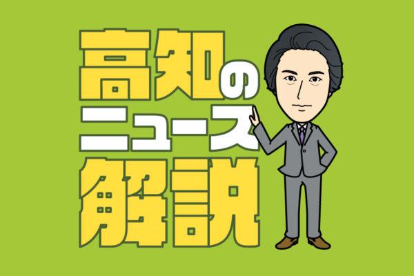 新型コロナウイルスの変異株を高知県内で初確認|高知の1週間(2021年3月13~19日)