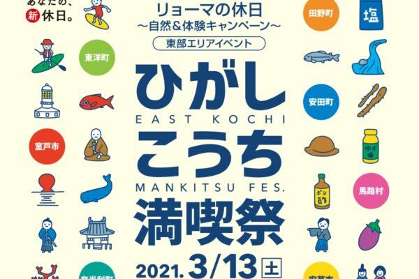 高知県東部の魅力が大集合|室戸市の海の駅「とろむ」で「ひがしこうち満喫祭」