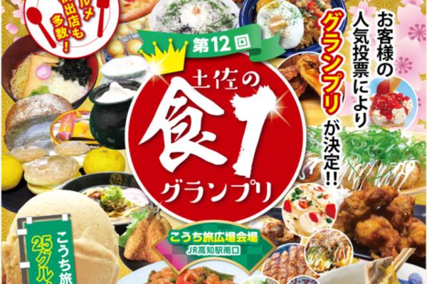 人気投票でNO.1グルメが決定 高知駅前こうち旅広場で「第12回 土佐の食1グランプリ」