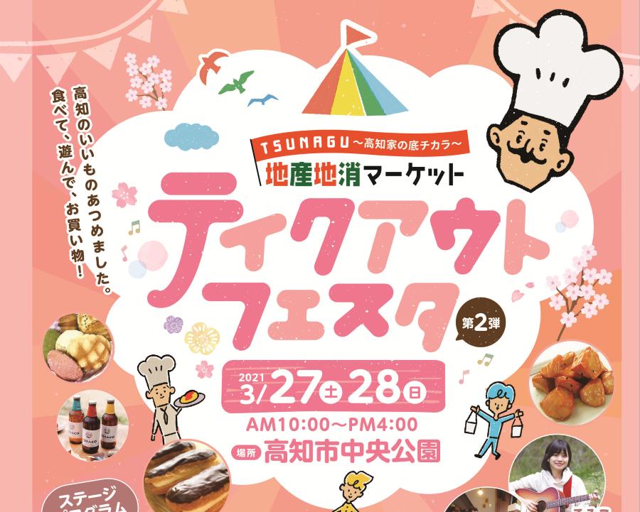 高知のおいしい食べ物が大集合 高知市中央公園で「地産地消マーケット テイクアウトフェスタ 第2弾」