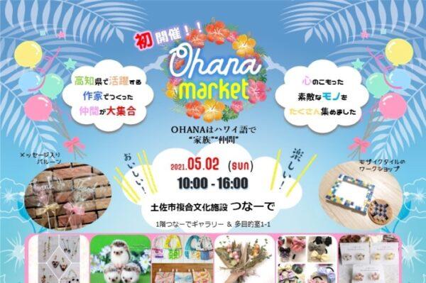 土佐市の「つなーで」で「Ohana market」|手作り雑貨やおやつを販売