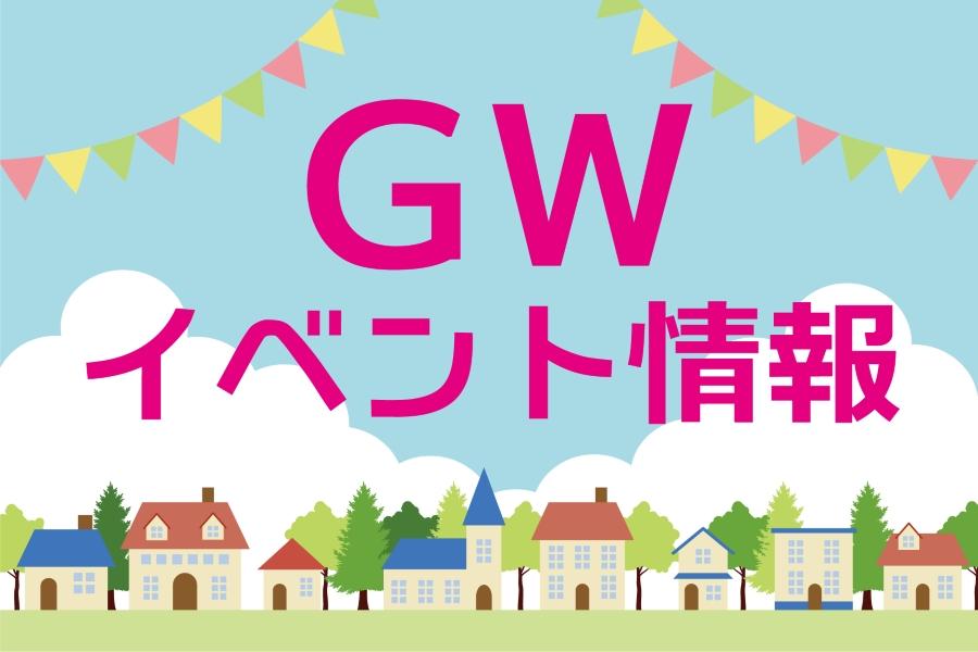 今年の連休は「ステイ高知」で楽しもう!|2021年4月29日~5月9日・GWの高知県内イベント情報