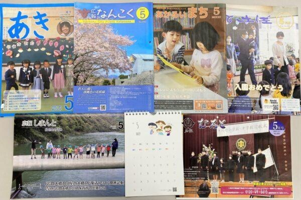 【5月号を順次アップしています】高知県内の市町村広報より 子育て、おでかけ情報をピックアップ