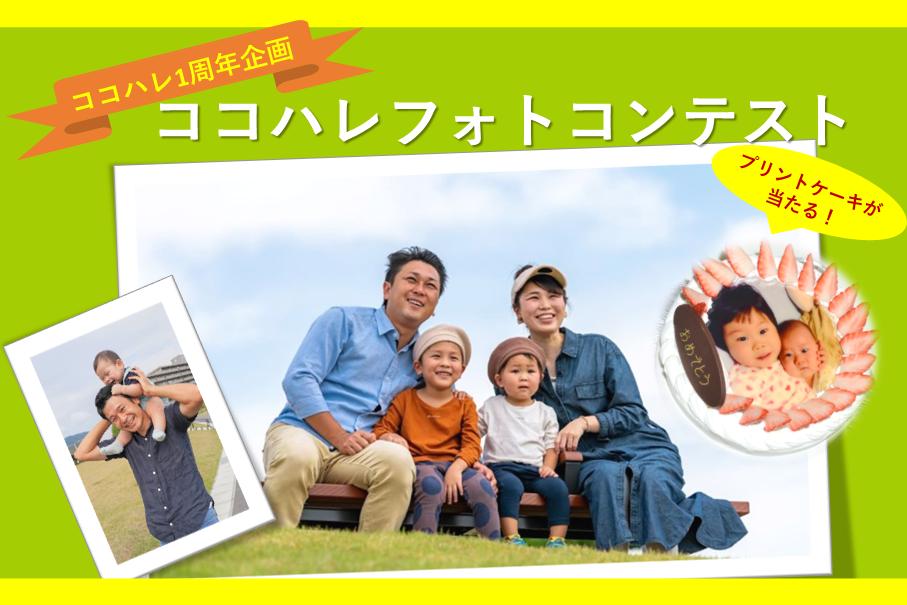 ココハレ1周年企画「ココハレフォトコンテスト」を開催します!