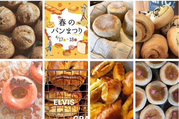 パンを食べて、おでかけ気分♪|「高知 蔦屋書店」で「春のパンまつり」