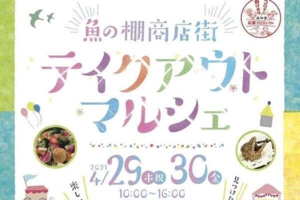 高知市の魚の棚商店街で「テイクアウトマルシェ」|好評の第2弾!高知のグルメが並びます
