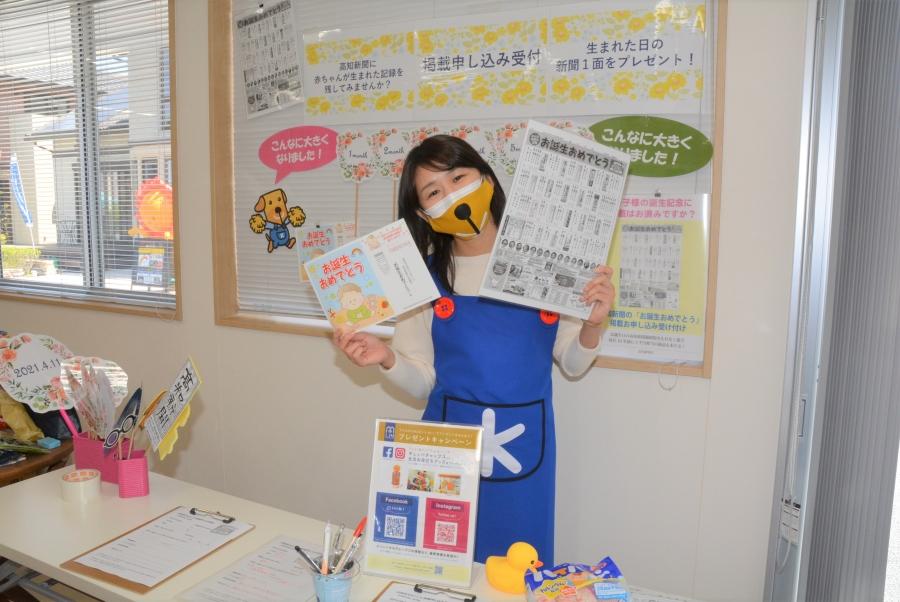 高知新聞の紙面企画「お誕生おめでとう」もPR中。ぜひお申し込みください!