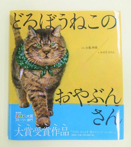 出版された絵本「どろぼうねこのおやぶんさん」