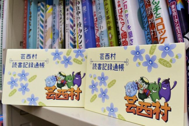 本の思い出を形に残す読書記録通帳(芸西村和食甲の村立図書館)